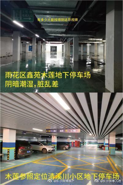 中国业主维权网给长沙鑫苑木莲世家业主的维权方案